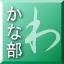 class_kana
