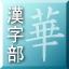class_kanji