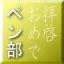 class_pen