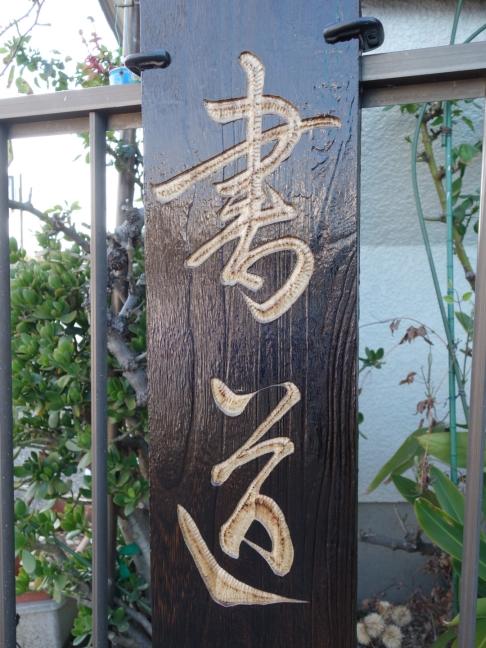 signboard2014031602