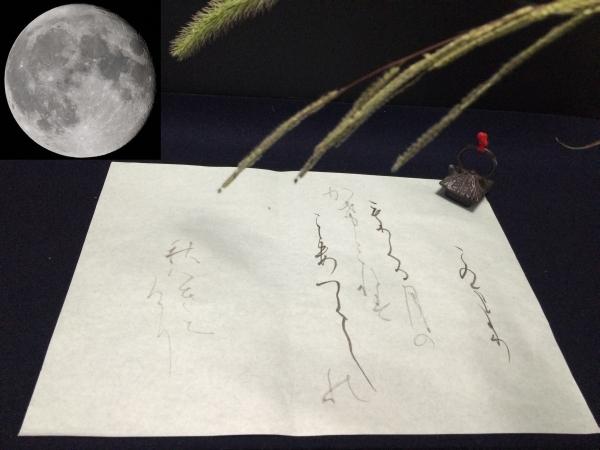 moon20151001